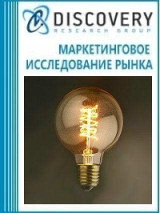 Анализ рынка ламп накаливания в России