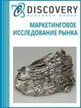 Анализ рынка лантана в России