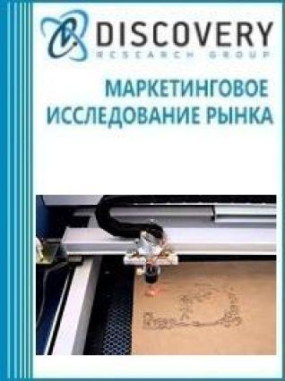 Анализ рынка граверов лазерных в России