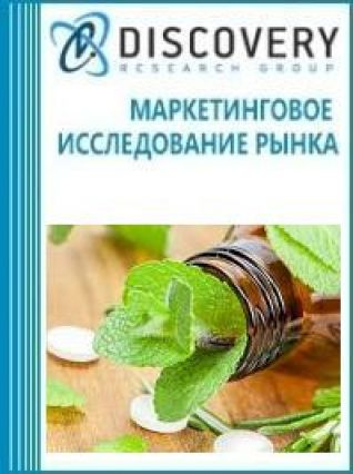 Анализ рынка лекарственных смесей растений в России