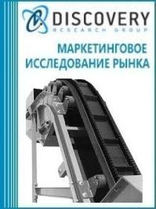 Маркетинговое исследование - Анализ рынка ленточных элеваторов и конвейеров непрерывного действия в России