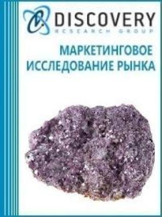 Анализ рынка лепидолитов в России