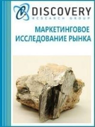 Анализ рынка лепидомелана в России