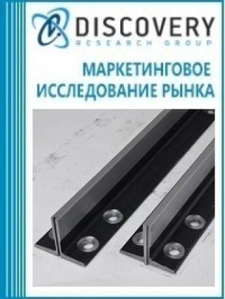 Маркетинговое исследование - Анализ рынка лифтовых направляющих в России
