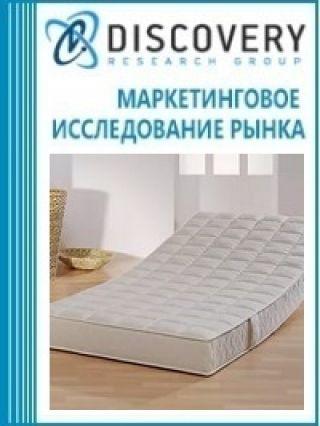 Анализ рынка листов из латекса для производства ортопедических матрасов в России