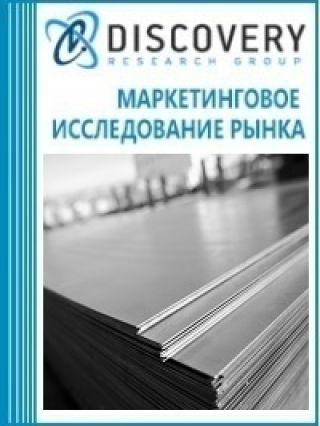 Маркетинговое исследование - Анализ рынка листового проката в России