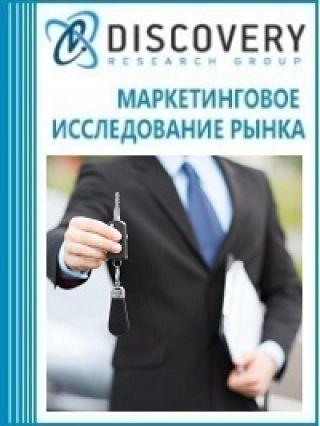 Маркетинговое исследование - Анализ рынка лизинга автомобильного транспорта в России