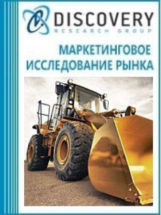 Маркетинговое исследование - Анализ рынка лизинга спецтехники в России