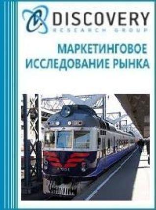 Маркетинговое исследование - Анализ рынка локомотивов дизель-электрических железнодорожных в России