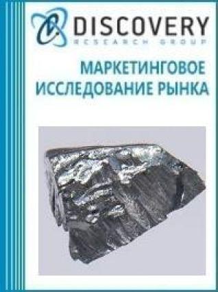 Анализ рынка лютеция в России
