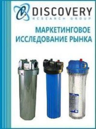 Анализ рынка магистральных фильтров в России