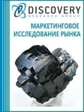 Маркетинговое исследование - Анализ рынка магнетита (магнитный железняк, магнитный оксид железа) в России