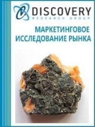 Маркетинговое исследование - Анализ рынка слюды магнезиально-железистой в России