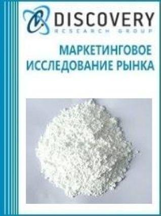 Маркетинговое исследование - Анализ рынка магнезии без добавления оксидов в России