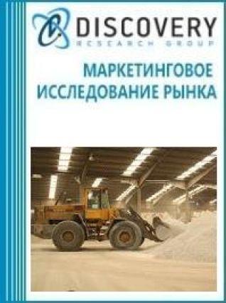Анализ рынка магнезии плавленой в России