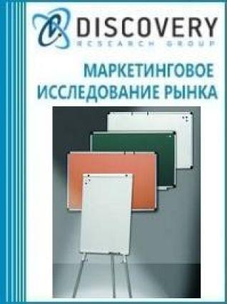 Маркетинговое исследование - Анализ рынка магнитно-маркерных и меловых досок в России
