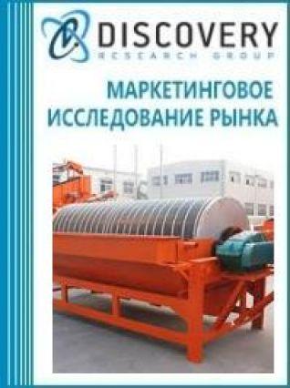 Маркетинговое исследование - Анализ рынка магнитных сепараторов для горнодобывающей промышленности в России