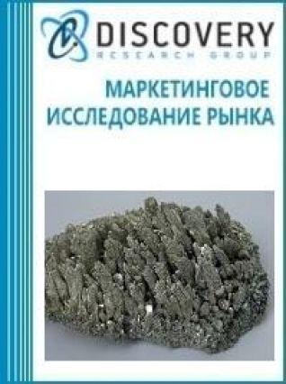 Анализ рынка магния в России