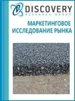 Маркетинговое исследование - Анализ рынка макадамаизшлака в России