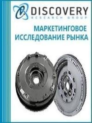 Анализ рынка маховиков и шкифов в России
