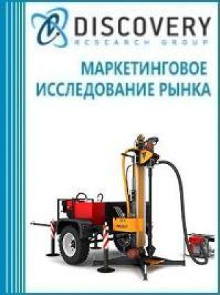 Анализ рынка малогабаритных буровых установок в России