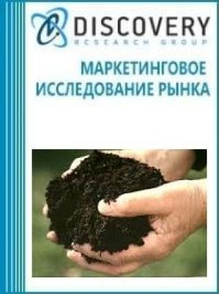Маркетинговое исследование - Анализ рынка малозольного торфа в России