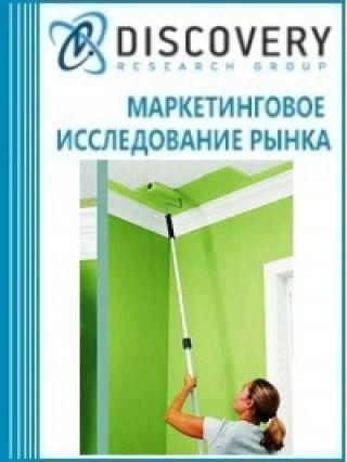 Анализ рынка малярных работ в России