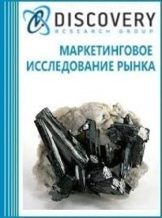 Анализ рынка манганита в России