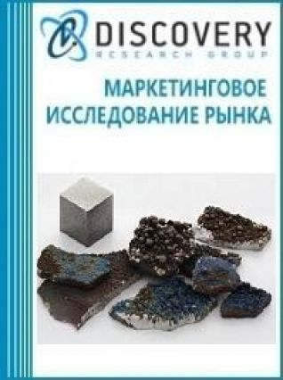 Маркетинговое исследование - Анализ рынка марганца в России