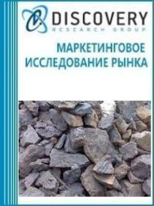 Маркетинговое исследование - Анализ рынка марганцевых руд в России