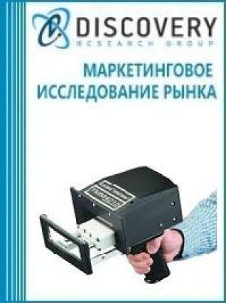 Анализ рынка маркираторов в России