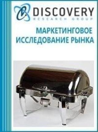 Анализ рынка мармитов в России
