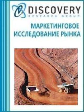 Анализ рынка железной руды мартитовой в России