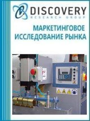 Маркетинговое исследование - Анализ рынка машин ТВЧ для производства ПВХ коробок в России