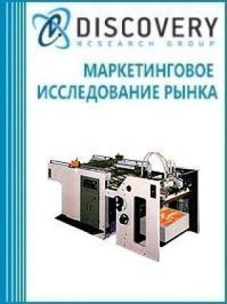 Маркетинговое исследование - Анализ рынка оборудования автоматического для печати на тканных мешках в России