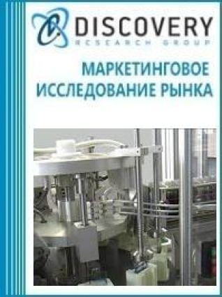 Анализ рынка машин автоматических розлива ПВХ в России