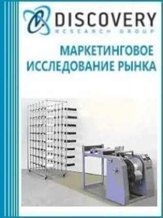 Анализ рынка машин (чесальные, прядильные, тростильные) для подготовки текстильных волокон  в России