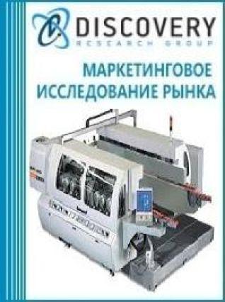 Маркетинговое исследование - Анализ рынка оборудования для двухсторонней обработки кромки стекла в России