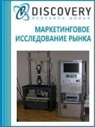 Анализ рынка приборов испытания материалов в России