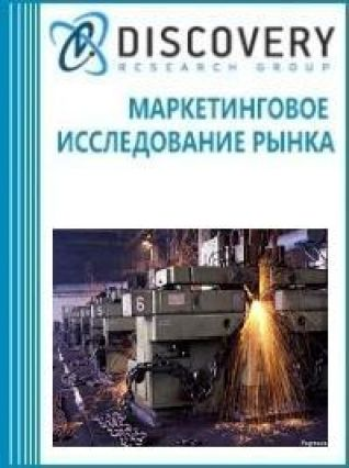 Анализ рынка машин для изготовления круглозвенных цепей в России