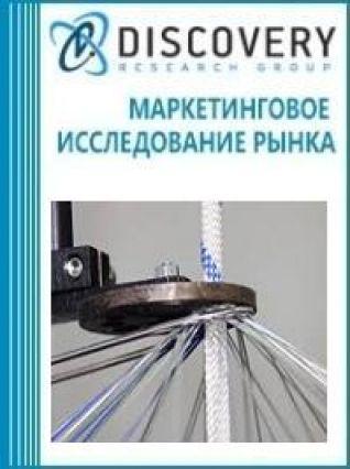 Анализ рынка машин для изготовления веревок и тросов в России