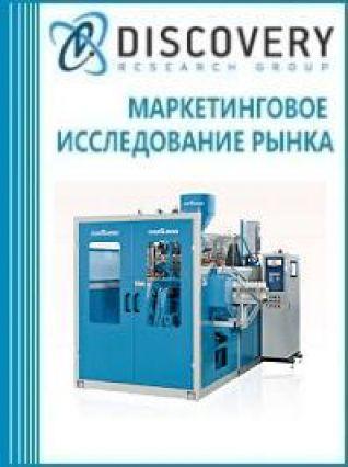 Маркетинговое исследование - Анализ рынка оборудования для обработки резины или пластмасс (экструдеры, машин выдувного литья, формования, прессы) в России