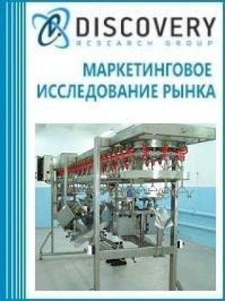Маркетинговое исследование - Анализ рынка машин для отсечения частей птицы (головы, шеи, крыльев, хвоста) в России