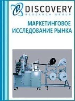 Анализ рынка машин для производства хирургических шапочек в России