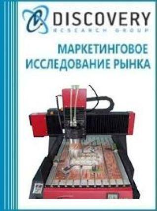 Маркетинговое исследование - Анализ рынка машин для производства лейблов из ПВХ в России