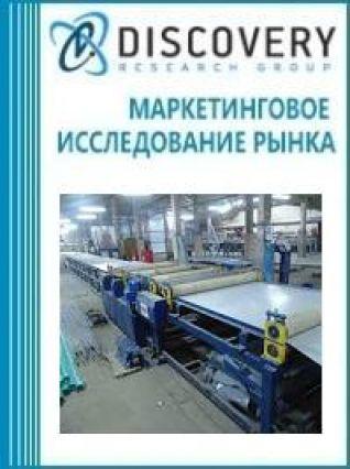 Маркетинговое исследование - Анализ рынка машин для производства сэндвич-панелей в России