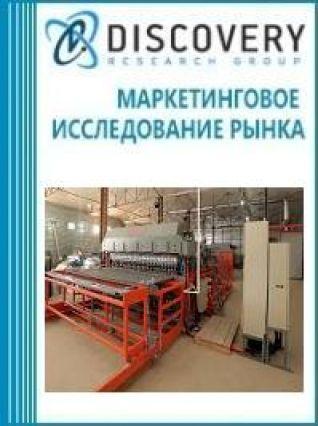 Анализ рынка машин для производства сетки для оград в России