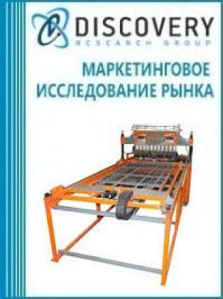 Анализ рынка машин для производства сетки для стеллажей в России