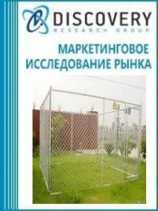 Анализ рынка машин для производства сетки для вольеров в России