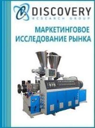 Маркетинговое исследование - Анализ рынка машин для производства спирального армированного шланга из ПВХ в России